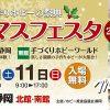 ホビーのまち静岡 クリスマスフェスタ2016に出展します