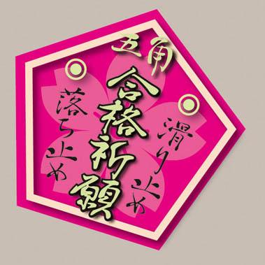 【合格祈願】ピタットマールをお守りに、受験に挑め!
