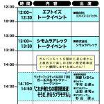 【ワンフェスイベント情報】プラッツ/エフトイズ ブース ガルパントークショー開催!