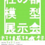 【模型展示会】今週末は杜の都仙台へ!  杜模展