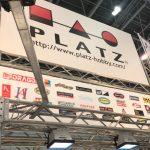 【静岡ホビーショー】ガルパンファンも見逃せない!! プラッツ 物販情報公開!!