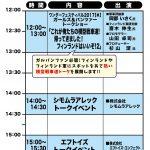 【ワンフェス2017夏イベント情報】 ガルパントークショー開催! #garupan