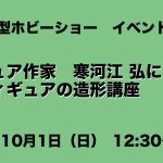 全日本模型ホビーショー イベント情報  フィギュア作家 寒河江 弘による動物フィギュアの造形講座