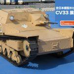 全日本模型ホビーショー にCV33&大洗まいわい市場がやってくる!