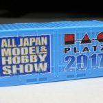 全日本模型ホビーショー 今回もやります! ホビーショー記念限定コンテナ