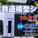今年も出展します! 日本鉄道模型ショウ