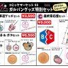 【C93 コミケ 物販情報】今年最後のビッグイベント !! コミックマーケット93にてガルパングッズセット特別販売!!