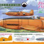 【ガルパンファン必見】今度はガルパン最終章にも登場した飛行機、研三もキット化!!