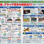 【第57回 静岡ホビーショー新製品・出展情報】今年も多数新製品を揃えてます!!