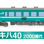 【静岡ホビーショー 新製品】【Zゲージ】キハ40 2000番代 加古川色 動力つき/動力なし