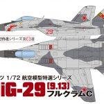 【第57回 静岡ホビーショー新製品情報】1/72 フルクラムC と 1/144 ハリアーII