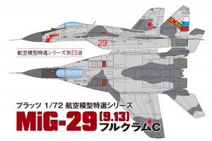 MiG-29-1 フルクラムパッケージ