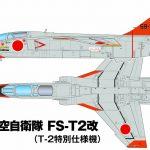 【静岡ホビーショー 新製品】1/72 FS-T2改ついにキット化