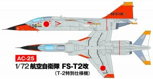 FS-T2改デカール完成予想