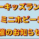 【イベント情報】スーパーキッズランド本店にてミニホビーショーが開催!!