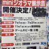 【イベント情報】第1回 ヨドバシカメラ mini ジオラマ 展示会開催!!