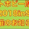 【イベント情報】ポストホビー厚木店 恒例イベント プラコン2018inSUMMER開催!!