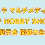【イベント情報】ヨドバシカメラ 吉祥寺店 新作模型展示会 が開催されます!!