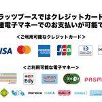 ワンダーフェスティバル 2019[冬] プラッツブースではカードと電子マネーでのお支払いが可能!!