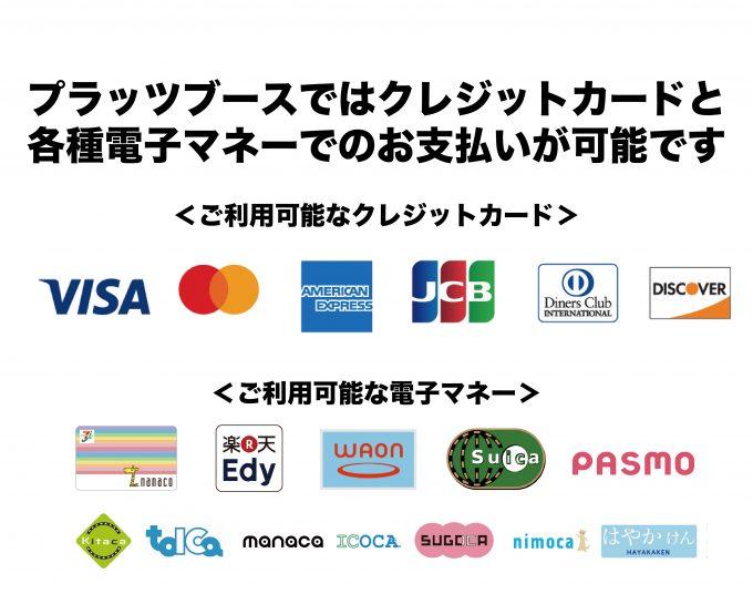 ご利用可能なクレジットカード:VISA、MASTERCARD、AMERICAN EXPRESS、JSB、Diners Club、DISCOVER ご利用可能な電子マネー:nanaco、楽天Edy、WAON、Suica、PASMO、Kitaka、TOICA、manaca、ICOCA、SUGOCA、nimoca、はやかけん