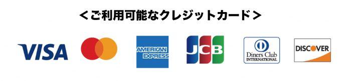 ご利用可能なクレジットカード:VISA、MASTER、アメリカン・エキスプレス、JCB、Diners Club、DISCOVER