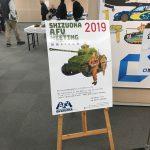 静岡AFVの会 2019 プラッツは今年も参加しています!!