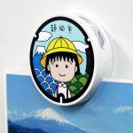 【第58回 静岡ホビーショー先行販売】ちびまる子ちゃんマンホールマグネットクリップを先行販売!!