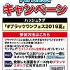 ワンダーフェスティバル2019夏 ツイッターキャンペーン開催のお知らせ!