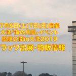 大洗「海の月間」イベント 艦艇公開 in 大洗 プラッツ出展・物販情報!!