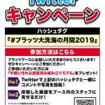 大洗「海の月間」イベント 艦艇公開 in 大洗 ツイッターキャンペーンのお知らせ!