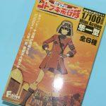 エフトイズ『1/100 荒野のコトブキ飛行隊 ミニアクション 隼一型』を早速開封!