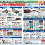 プラッツ 第59回 全日本模型ホビーショー 新製品・出展情報 ガルパン、ポルシェ 935K3、BMW E46など新製品を多数ご用意しました!