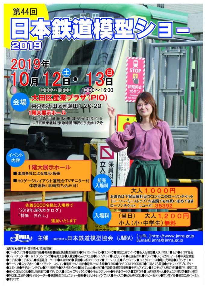 【イベント情報・更新】鉄道模型ショー2019開催情報・10月11日現在