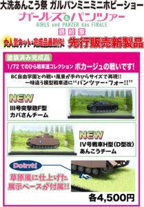 てのひら戦車道コレクション
