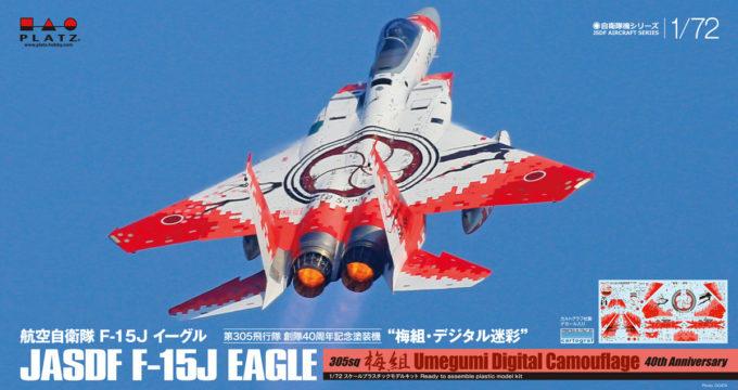 プラッツ F-15 梅組