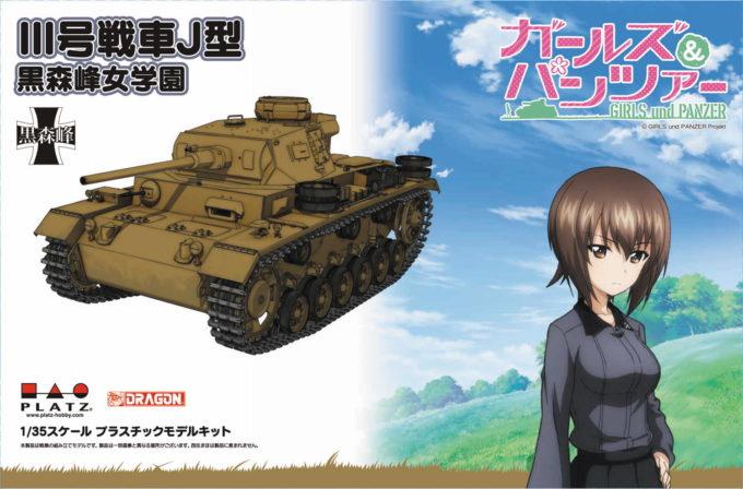 ガールズ&パンツァー 1/35 III号戦車J型 黒森峰女学園