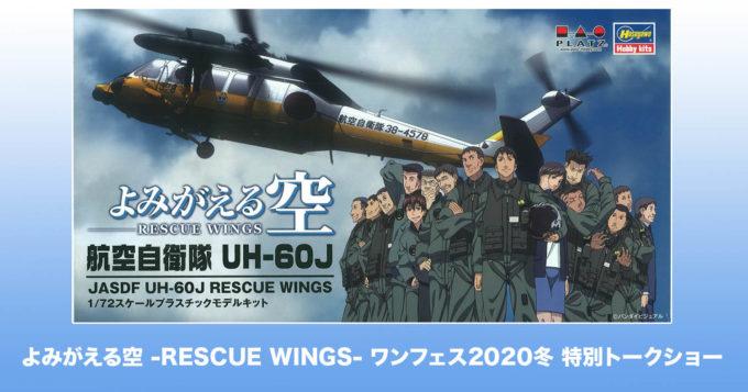よみがえる空 -RESCUE WINGS- ワンフェス2020冬特別トークショー